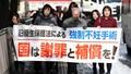 Nhật bồi thường cho hàng nghìn nạn nhân bị ép triệt sản