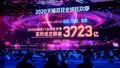 Chỉ trong nửa ngày Lễ hội Độc thân, Alibaba thu 56 tỷ đô-la tiền mua sắm