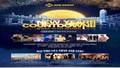 Sun Group tổ chức chuỗi sự kiện đón năm mới hoành tráng chưa từng có tại Nam Phú Quốc