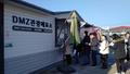 Những bí ẩn ở khu căn cứ phi quân sự phân chia bán đảo Triều Tiên