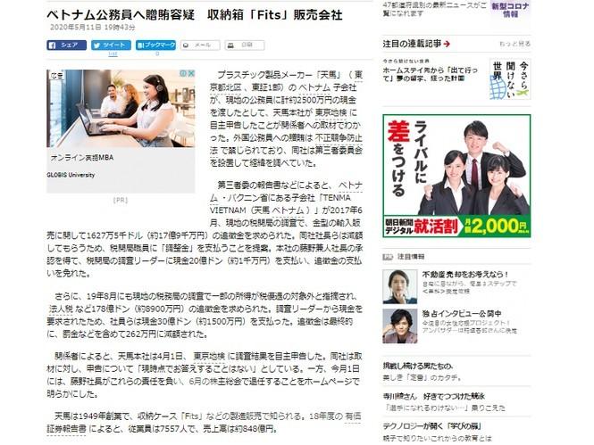Xác minh nghi vấn công ty Nhật hối lộ cán bộ Việt Nam 5 tỷ - ảnh 1
