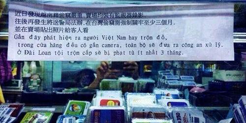 Cảnh báo ăn cắp bằng tiếng Việt ở một cửa hàng Đài Loan
