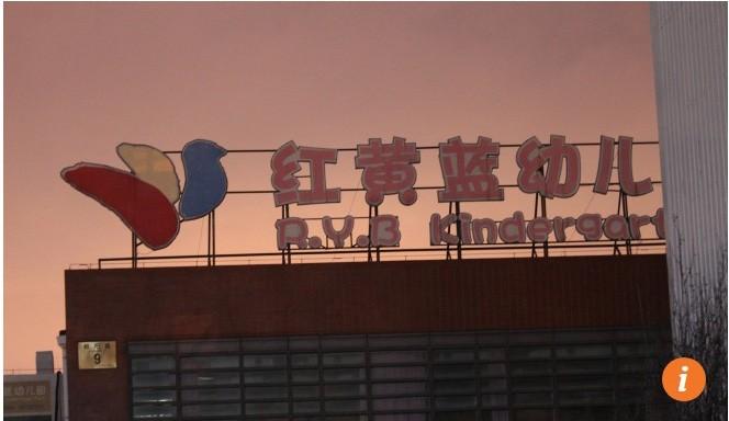 Trung Quốc điều tra cáo buộc hành hạ trẻ tại trường mầm non