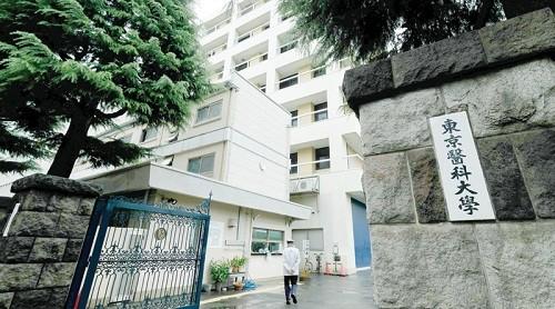 Đại học Y Tokyo. Ảnh: The World News/VnE