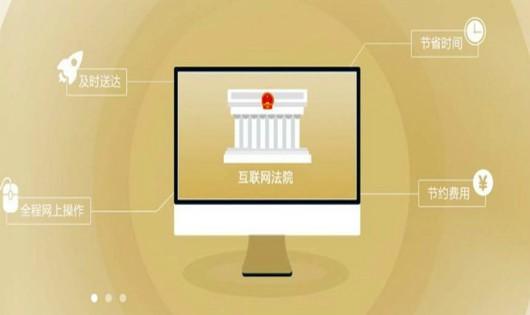 Trung Quốc lập tòa án chuyên xử các vụ kiện liên quan không gian mạng
