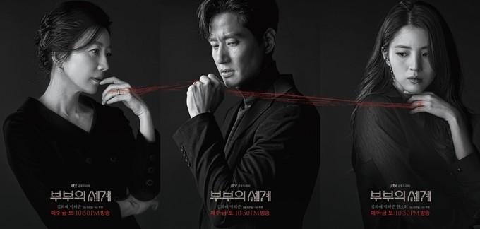 Ba diễn viên chính của Thế giới hôn nhân (từ trái sang): Kim Hee Ae, Park Hae Joon, Han So Hee.