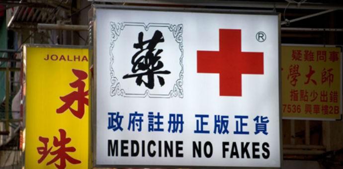 """Biển báo """"Không bán thuốc giả"""" tại một hiệu thuốc ở Macau, Trung Quốc"""