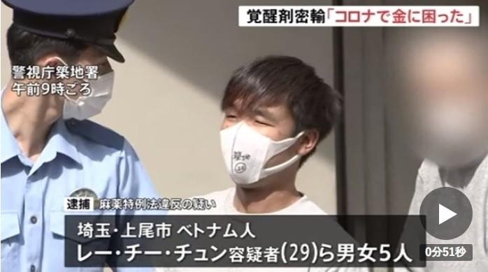 Năm người Việt ở Nhật bị bắt vì buôn lậu ma túy trong dịch Covid-19