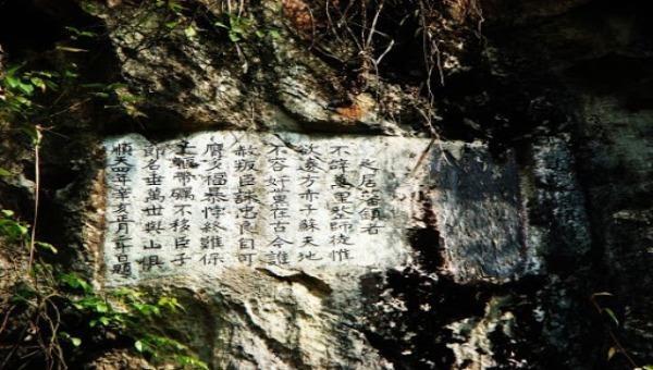 Linh thiêng bia Ma nhai Ngự chế trên vách núi Phja Tém