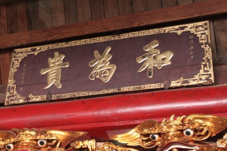 """Hoành phi đình Thổ Tang với ba chữ đại tự """"Hòa Vi Quý""""."""