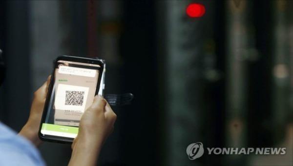 Hàn Quốc bắt buộc phải quét mã QR tại các cơ sở vui chơi, giải trí